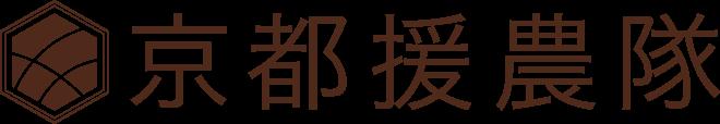 京都援農隊