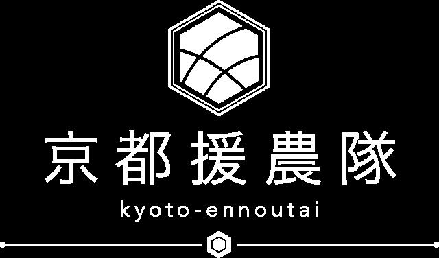 京都援農隊 kyoto-ennoutai